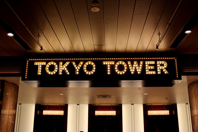 東京 観光 デート